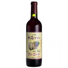 酸化防止剤無添加ワイン コンコード赤中口